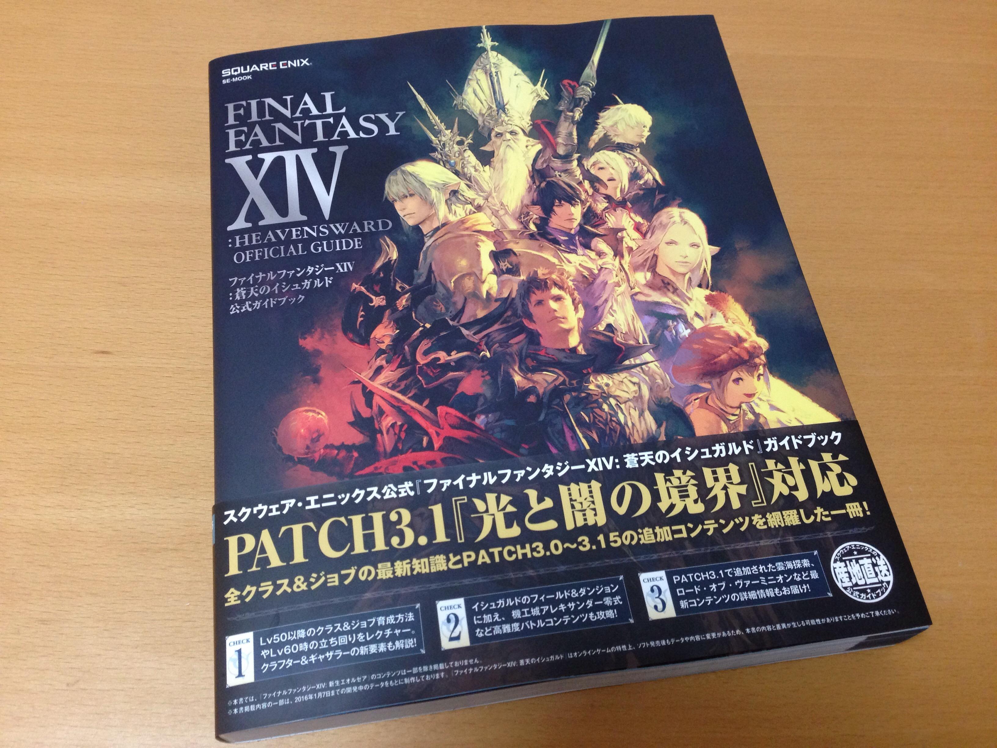 FF14攻略本の決定版!蒼天のイシュガルド(パッチ3.0シリーズ)公式ガイドブック