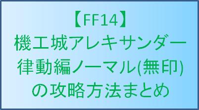 【FF14】機工城アレキサンダー律動編ノーマル(無印)の攻略方法まとめ