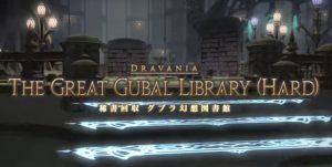 稀書回収 グブラ幻想図書館(ハード)のオープニング画面