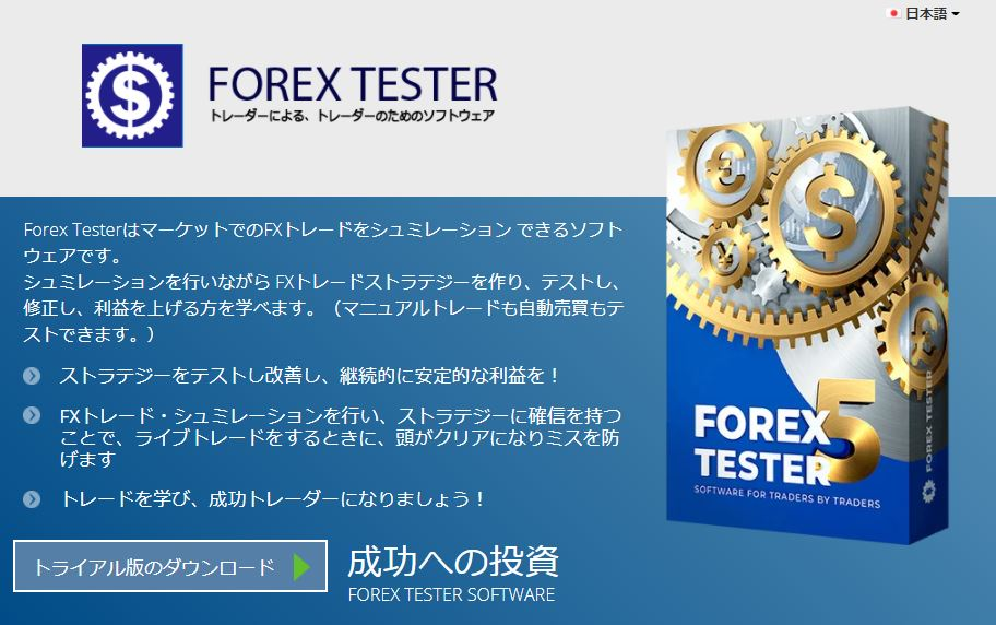 ForexTester5直販サイト