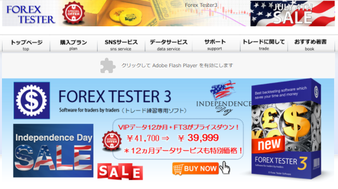 Forextester日本代理店