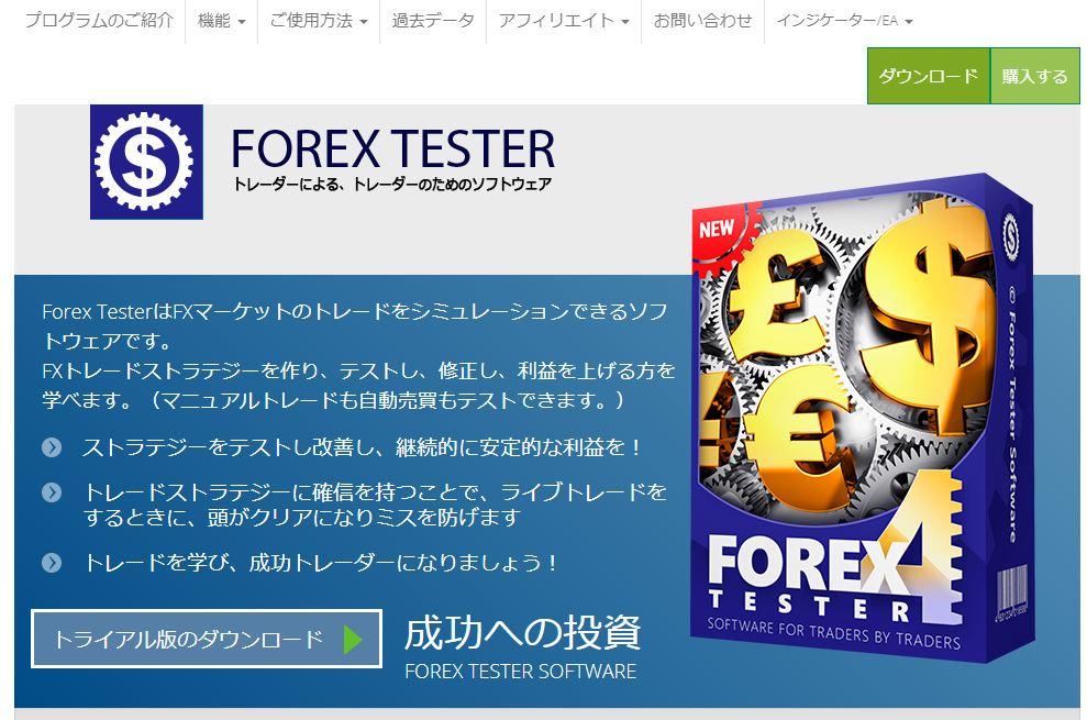 フォレックステスター公式販売サイト
