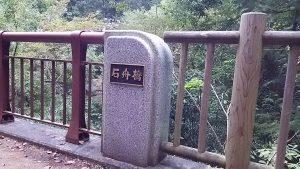 石船橋の石碑