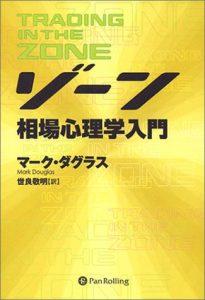 ゾーンの表紙
