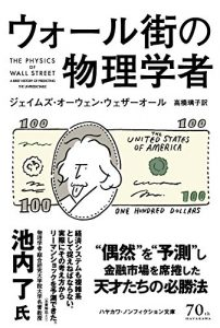 ウォール街の物理学者の表紙