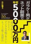 ガラケー男がネット副業で年収5000万円の表紙